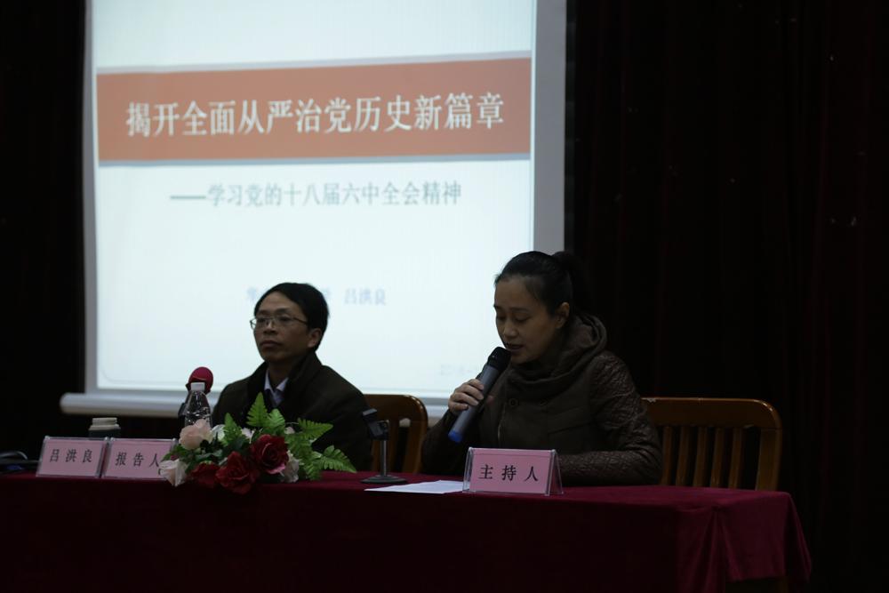 省委高校工委宣传团专家来我校宣讲党的十八届六中全会精神