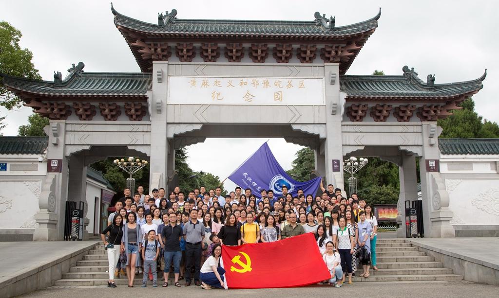 校党委组织党员赴红安接受革命传统教育