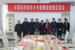 内蒙古兴安职业技术学院来我校考察交流