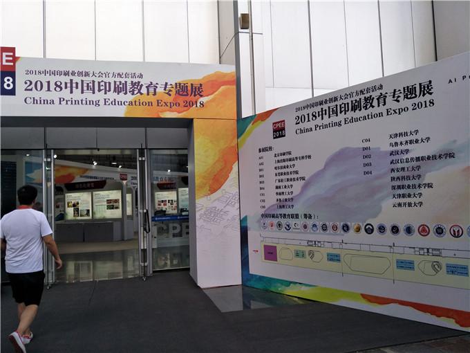 我校正式成为中国印刷高等教育联盟理事单位