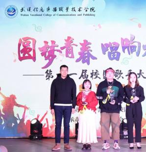 我校第十一届校园歌手大赛绽放:圆梦青春、唱响祖国